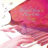 Takashi Obara - Piano De Enka Utahime Meikyoku Shu +1 [Japan CD] KICX-928 by TAKASHI OBARA (2014-12-24)