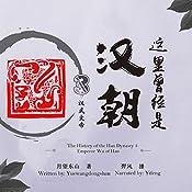 这里曾经是汉朝 3:汉武大帝 - 這裏曾經是漢朝 3:漢武大帝 [The History of the Han Dynasty 3: Emperor Wu of Han] |  月望东山 - 月望東山 - Yuewangdongshan