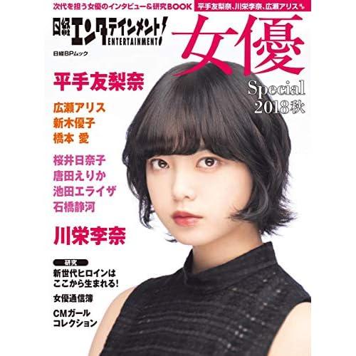 女優 Special 2018 秋号 表紙画像