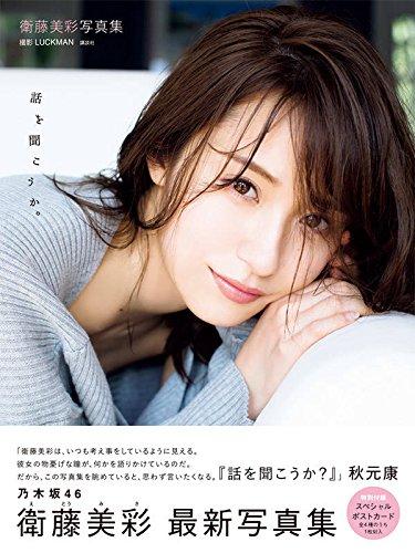 Amazon.co.jp: 衛藤美彩写真集 話を聞こうか。: LUCKMAN: 本