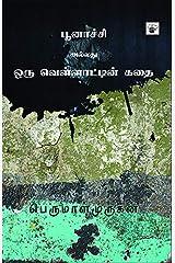 பூனாச்சி அல்லது ஒரு வெள்ளாட்டின் கதை (Poonaachi Allathu Oru Vellatin Kathai) (Novel) (Tamil Edition) Kindle Edition