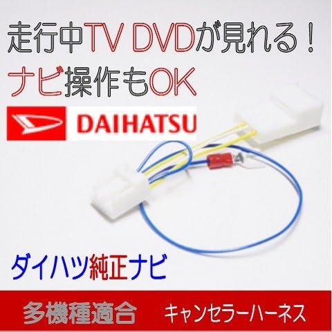 ダイハツ NMZM-W68D (N213) 走行中TV テレビキャンセラー ナビ操作可能 ミライース ココア ブーン ほか