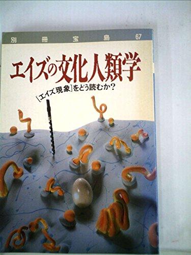 エイズの文化人類学 (別冊宝島 67)