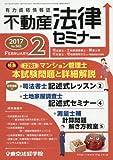 不動産法律セミナー 2017年 02 月号 [雑誌]