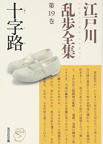 江戸川乱歩全集 第19巻 十字路 (光文社文庫)