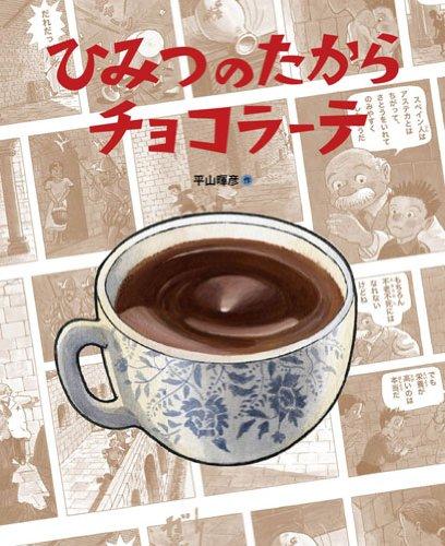 ひみつのたからチョコラーテ (ランドセルブックス)