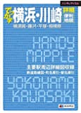 ハンディマップル でっか字 横浜・川崎 詳細便利地図 (地図 | マップル)