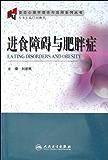 进食障碍与肥胖症 (变态心理学理论与应用系列丛书)
