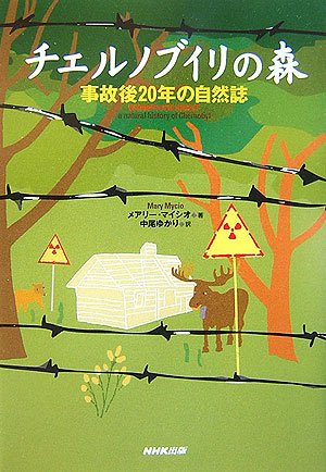 Nature magazine 20 years after the accident - Forest of Chernobyl (2007) ISBN: 4140811811 [Japanese Import]
