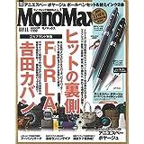 Mono Max 2018年11月号