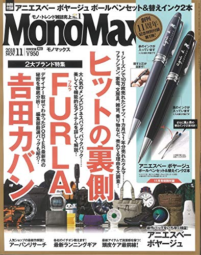Mono Max 2018年11月号 画像 A