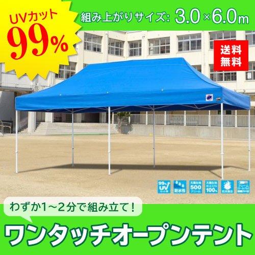 E-ZUP イージーアップ イージーアップテント 組み立てテント デラックス(スチールタイプ) [DX60-17BL] 3.0m×6.0m 天幕色:青 ブルー 防水 防炎 紫外線カット99% B07BT77C4C