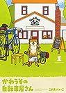 Les petits vélos, tome 1 par Koyama