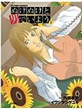 ぬけぬけと男でいよう(3) (漫画アクション)