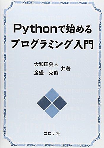PYTHoNで始めるプログラミング入門