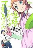 Amazon.co.jp: 俺の妹がこんなに可愛いわけがない〈10〉 (電撃文庫): 伏見 つかさ, かんざき ひろ: 本
