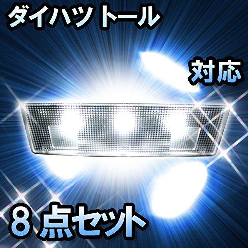 LEDルームランプ ダイハツ トール対応 8点セット B01N0JBPAP