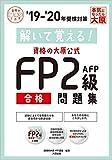 '19-'20 解いて覚える! 資格の大原公式 FP2級合格問題集 (合格のミカタシリーズ)