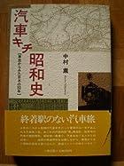 汽車キチ昭和史―車窓からみた日本の50年