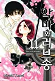 Devil and Love Song. 11 (Korean edition)