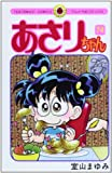 Asari Chan (74th volume) (ladybug Comics) (2004) ISBN: 4091430945 [Japanese Import]