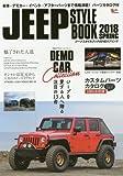 JEEP STYLE BOOK 2018 SPRING ジープを愛する人へ贈る注目の13台/カスタムパーツカタログ (Grafis Mook)