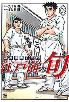 江戸前の旬 銀座柳寿司三代目の最新刊