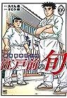 江戸前の旬 銀座柳寿司三代目 第109巻