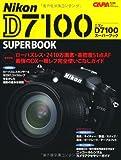 ニコンD7100スーパーブック―機能解説・実践活用術のすべてを一冊で網羅 (Gakken Camera Mook)