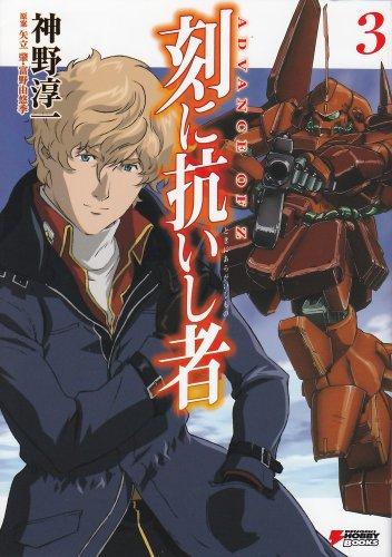 In time anti-stone's <3>-ADVANCE OF Z (DENGEKI HOBBY BOOKS) (2011) ISBN: 4048708562 [Japanese Import]