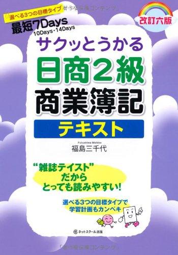 サクッとうかる日商2級商業簿記テキスト(改訂六版) (サクッとうかるシリーズ)