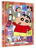 クレヨンしんちゃん TV版傑作選 第9期シリーズ 5 師匠のさがし物だゾ [DVD]
