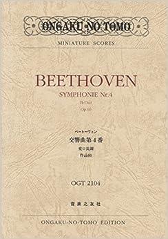 OGT-2104 ベートーヴェン/交響曲第4番 変ロ長調 作品60 (OGT 2104 MINIATURE SCORES)