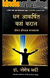 How to Attract Money (Marathi) (Marathi Edition)