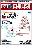 CNN ENGLISH EXPRESS (イングリッシュ・エクスプレス) 2012年 07月号 [雑誌]