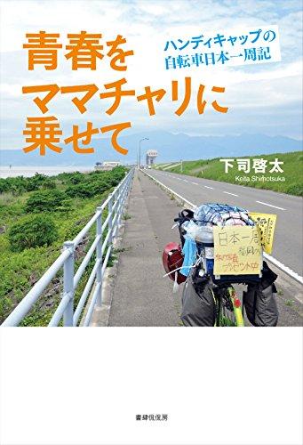 青春をママチャリに乗せて ハンディキャップの自転車日本一周記