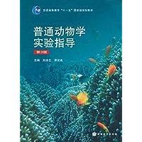 普通动物学实验指导(第3版)