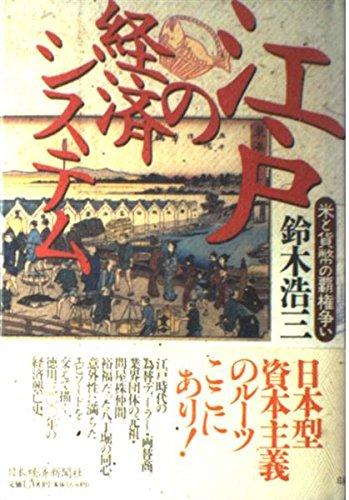 江戸の経済システム―米と貨幣の覇権争い