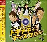 Bubble He Go!-Timemachine Wa Drum-Shiki Disco Vers