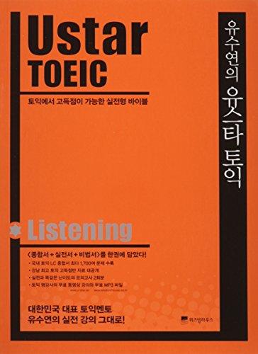 Ustar TOEIC(??? ??): Listening (Korean edition)