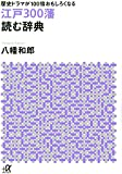 歴史ドラマが100倍おもしろくなる 江戸300藩 読む辞典 (講談社+α文庫)
