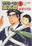 1 active hen joined Salaryman Kintaro (Shueisha Paperback - comic version) (2004) ISBN: 408618267X [Japanese Import]
