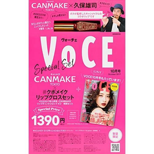 VoCE 2017年10月号 画像 E