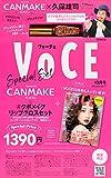 VOCE2017年10月号+CANMAKEリップティントシロップKV 特別セット ([バラエティ])