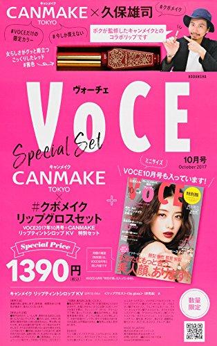 VoCE 2017年10月号 付録画像