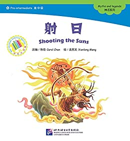 射日  中文小书架-汉语分级读物:神话系列 (Shooting the Suns - The Chinese Library Series) (中文小书架 (The Chinese Library Series)) (Chinese Edition) by [陈琦]