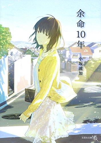余命10年 (文芸社文庫 NEO こ 5-1)