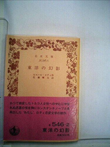 東洋の幻影 (1952年) (岩波文庫)