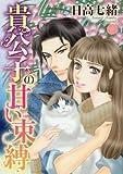 貴公子の甘い束縛 (ミッシィコミックス Happy Wedding Comics)