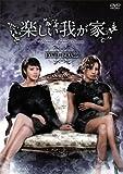 [DVD]楽しい我が家 DVD-BOX2